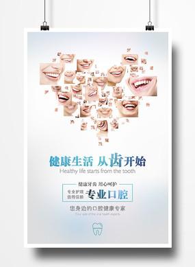 口腔诊室宣传海报