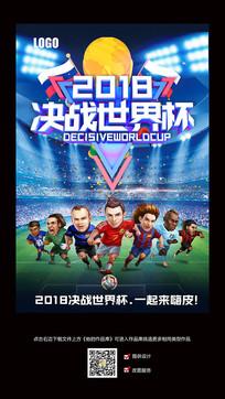 炫酷2018世界杯海报