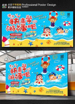 快来学游泳吧夏令营游泳班招生海报