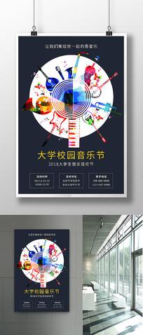 炫酷大学校园音乐节宣传海报
