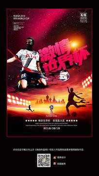 炫酷激情世界杯海报