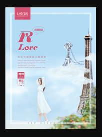 浪漫的爱Rlove清新海报