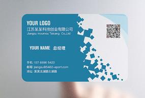 蓝色简洁清新个人企业名片模板