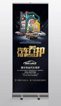 汽车养护X展架海报