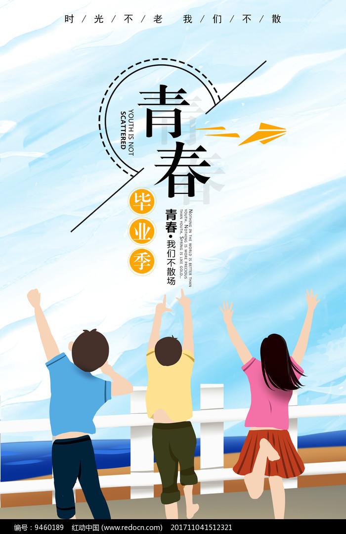 青春毕业季宣传海报图片