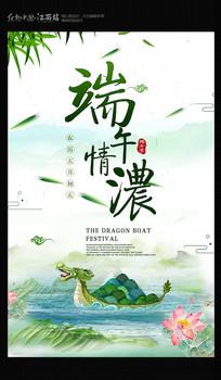 清新端午节海报设计