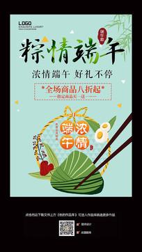 清新绿色端午节粽子海报