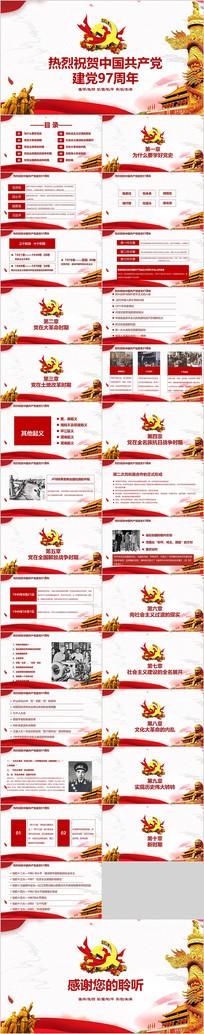 庆祝中国共产党建党97周年PPT