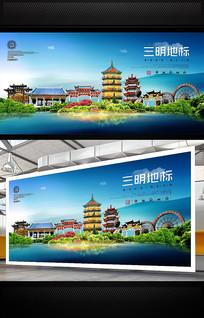 三明旅游地标宣传海报设计