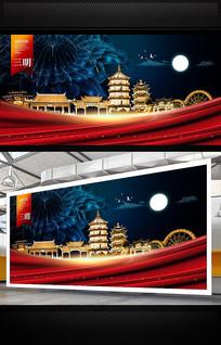 三明旅游宣传海报