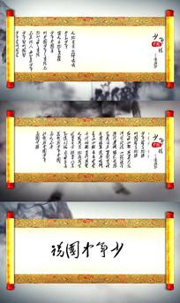 少年中国说晚会年会舞台模板