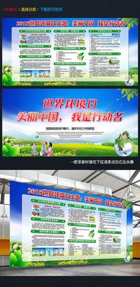 世界环境日海报展板宣传背景