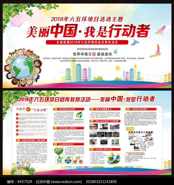 世界环境日宣传栏图片