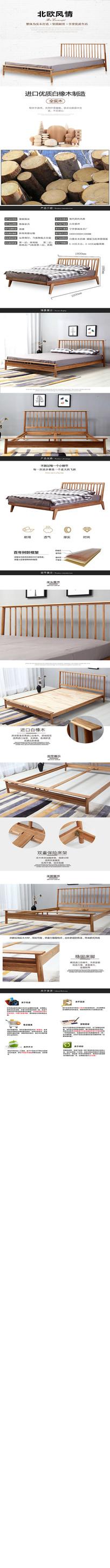 实木床详情页设计