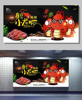 时尚创意小龙虾海报设计