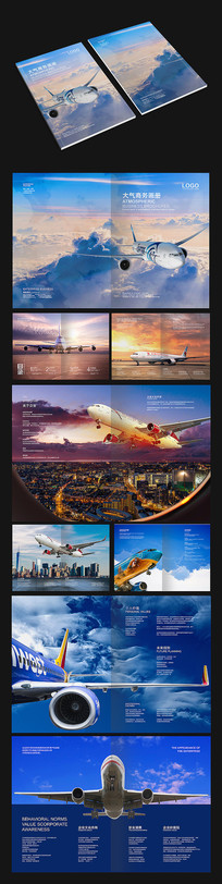 时尚大气航空画册