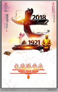 水墨七一建党节海报 PSD