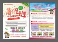 暑假辅导班培训教育招生宣传单