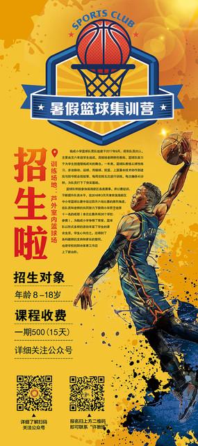 暑假篮球训练营海报