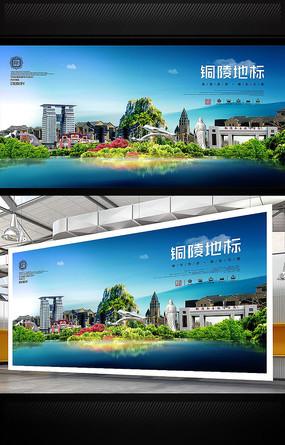 铜陵旅游地标宣传海报设计