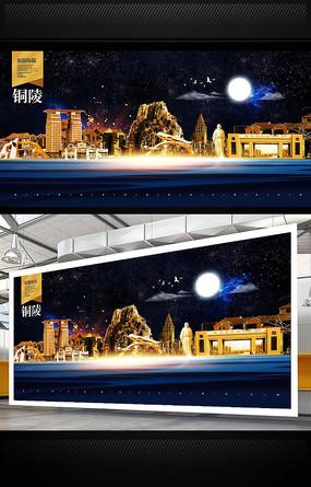 铜陵旅游宣传海报