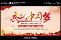 同心共筑中国梦党建展板设计