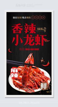 香辣小龙虾大气美食餐饮海报