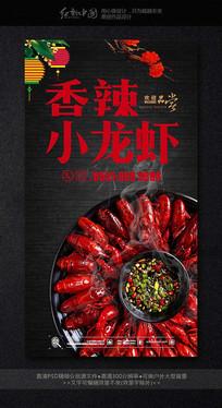 香辣小龙虾时尚美食海报
