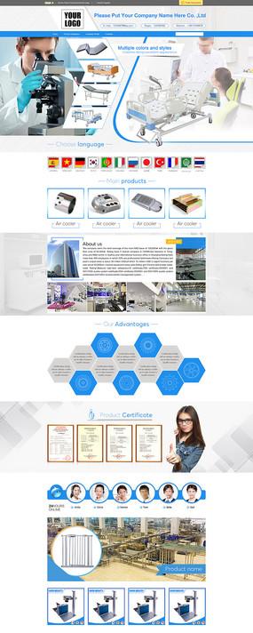 新版阿里医疗器械国际首页 PSD
