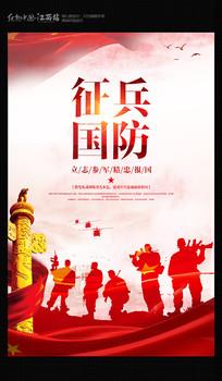 征兵宣传海报设计