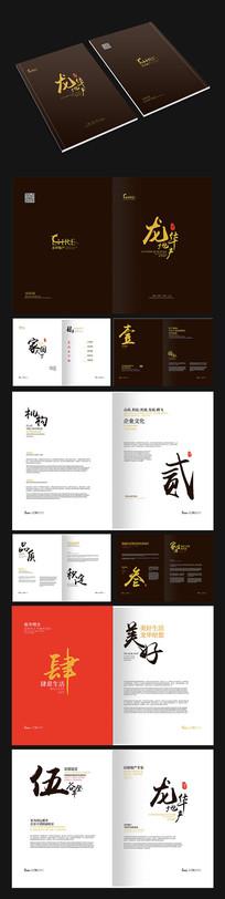 中国风高档地产画册