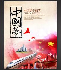 中国梦海报