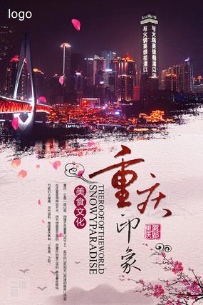 重庆印象旅行宣传海报