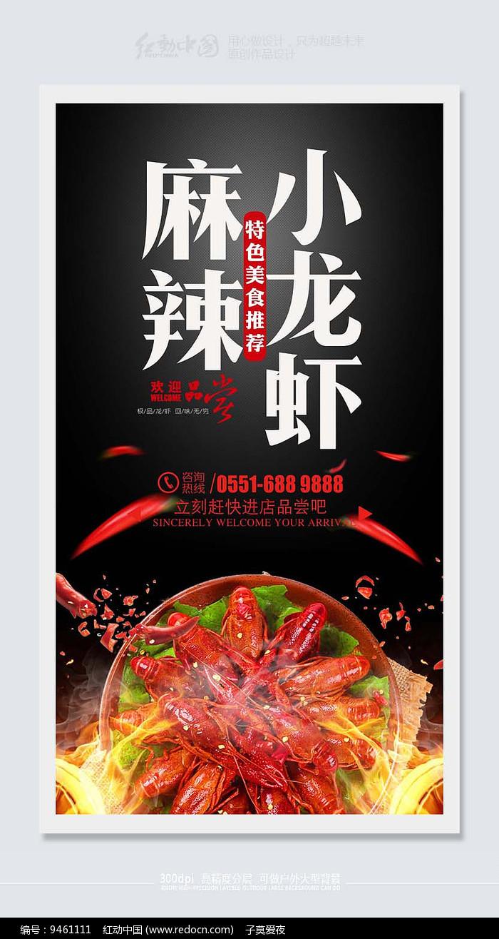 最新时尚麻辣小龙虾海报素材图片