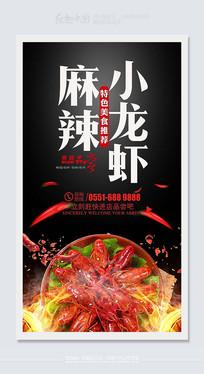 最新时尚麻辣小龙虾海报素材