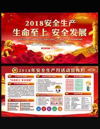 2018安全生产社区宣传展板