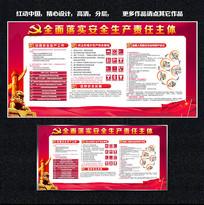 2018安全生产展板宣传栏