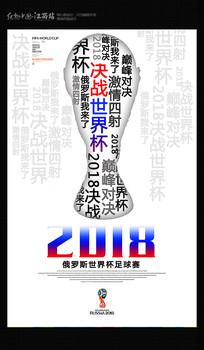 2018俄罗斯世界杯宣传海报