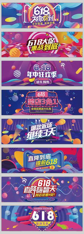 618年中狂欢节首页海报