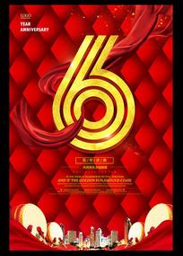 6周年庆店庆红色海报