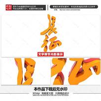 长征3D立体黄金书法字