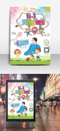 创意儿童节海报设计