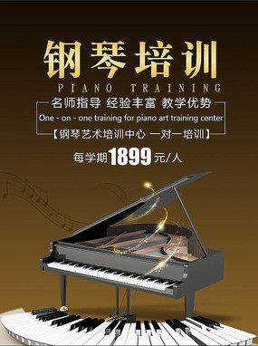 创意水彩风钢琴培训班招生海报设计_红动网图片