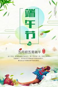 创意情系端午节宣传海报