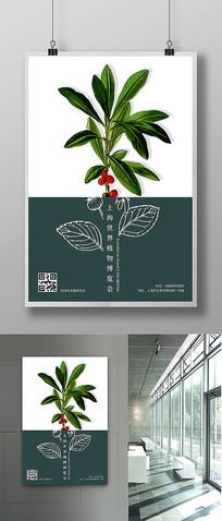 创意世界植物博览会海报模板