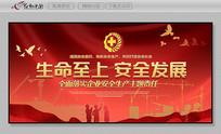 大气红色安全生产月展板设计
