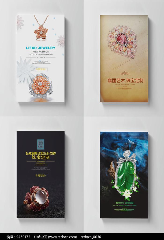 大气珠宝海报设计图片