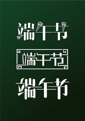 端午节字体