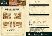 房地产置业计划书单页