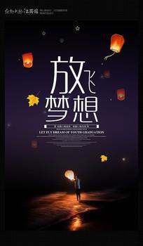 放飞梦想励志海报